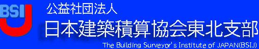 公益社団法人日本建築積算協会東北支部